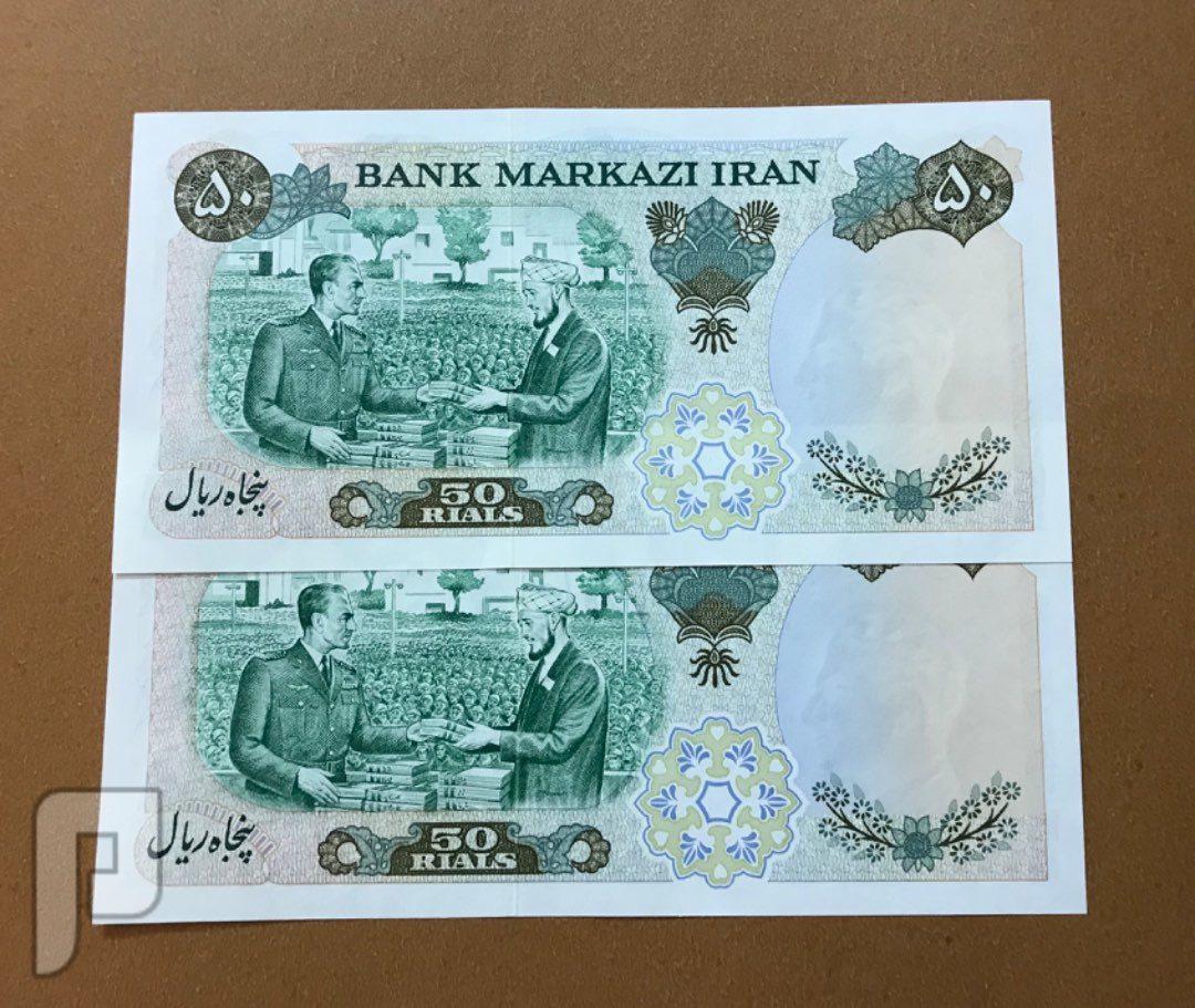 عملات ايرانيه ملكيه ورقيه مجموعات ونوادر البند13