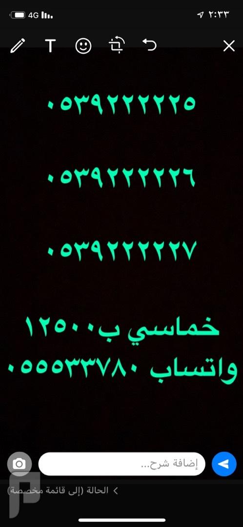 ارقام مميزة خماسيه ؟053922222 و ؟053911111 و 0555550 والمزيد