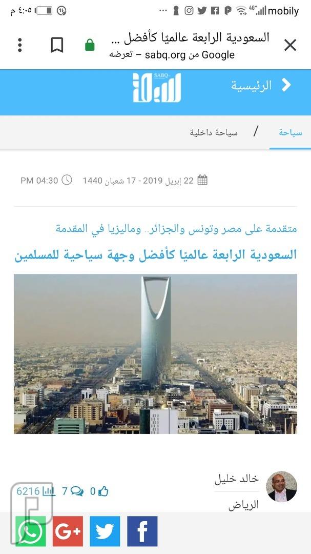 🕵️♂️ السعودية 🇸🇦 بتوفيق الله حققت أعلى المراكز عالمياً الجزء الأول 1-5