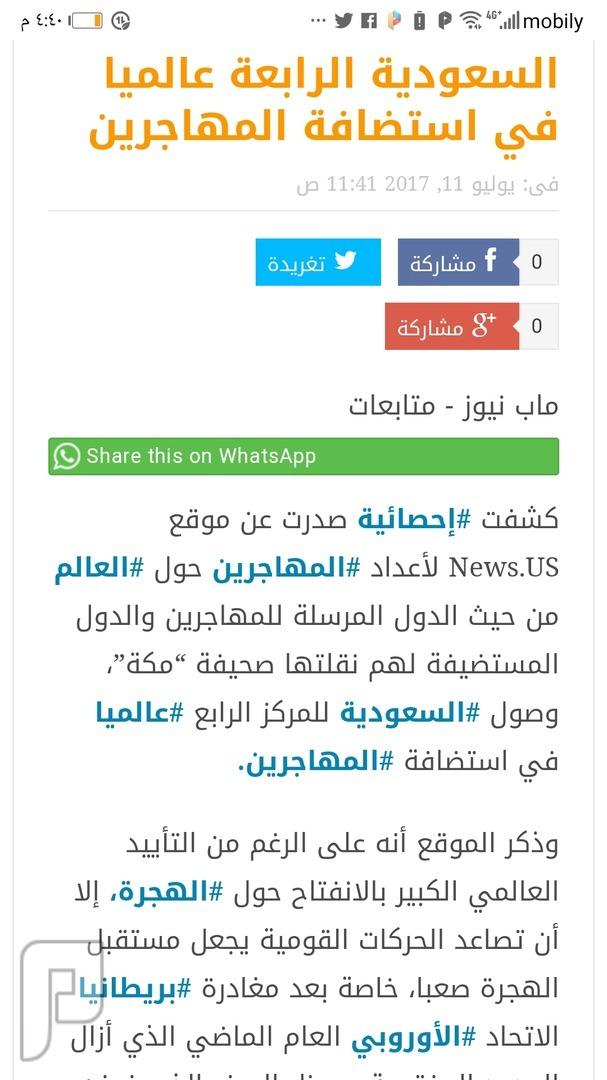 السعودية 🇸🇦 بتوفيق الله حققت أعلى المراكز عالمياً الجزء الثاني 2-5