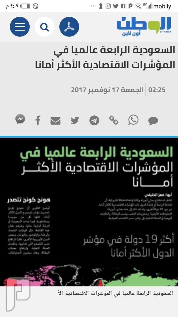السعودية 🇸🇦 بتوفيق الله حققت أعلى المراكز عالمياً الجزء الثالث 3-5