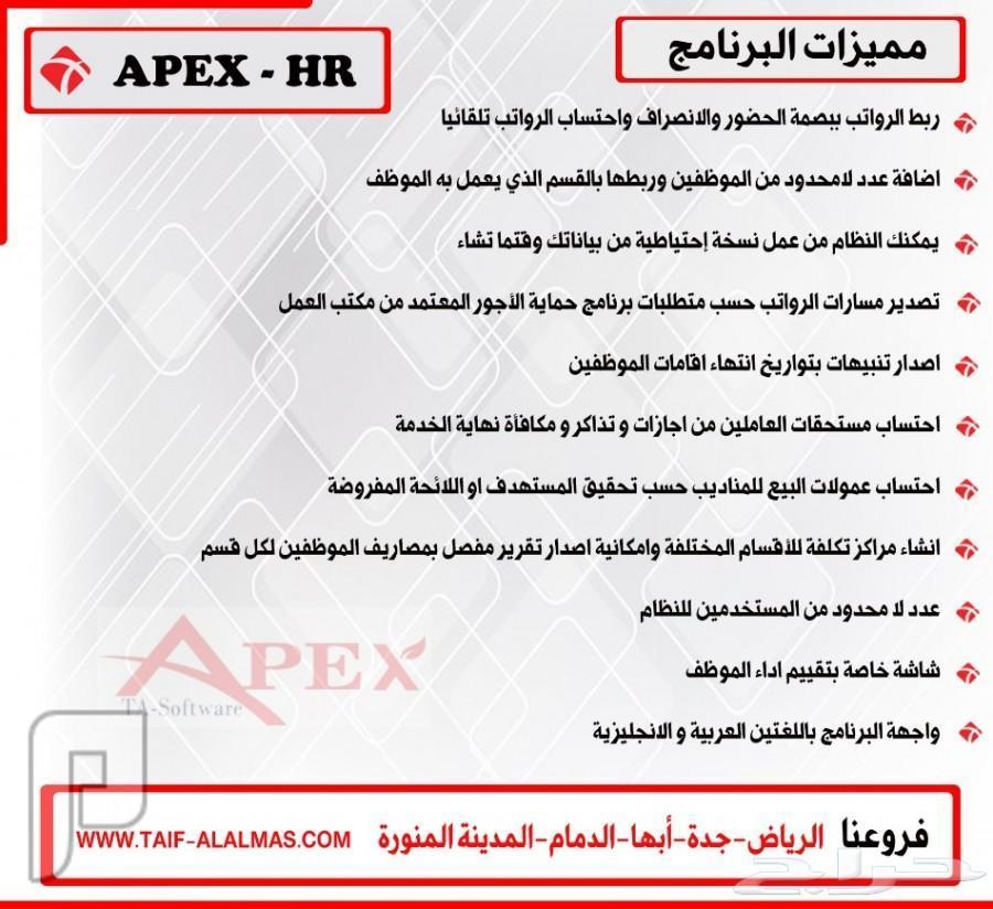 برنامج شئون الموظفين APEX والموارد البشرية HR