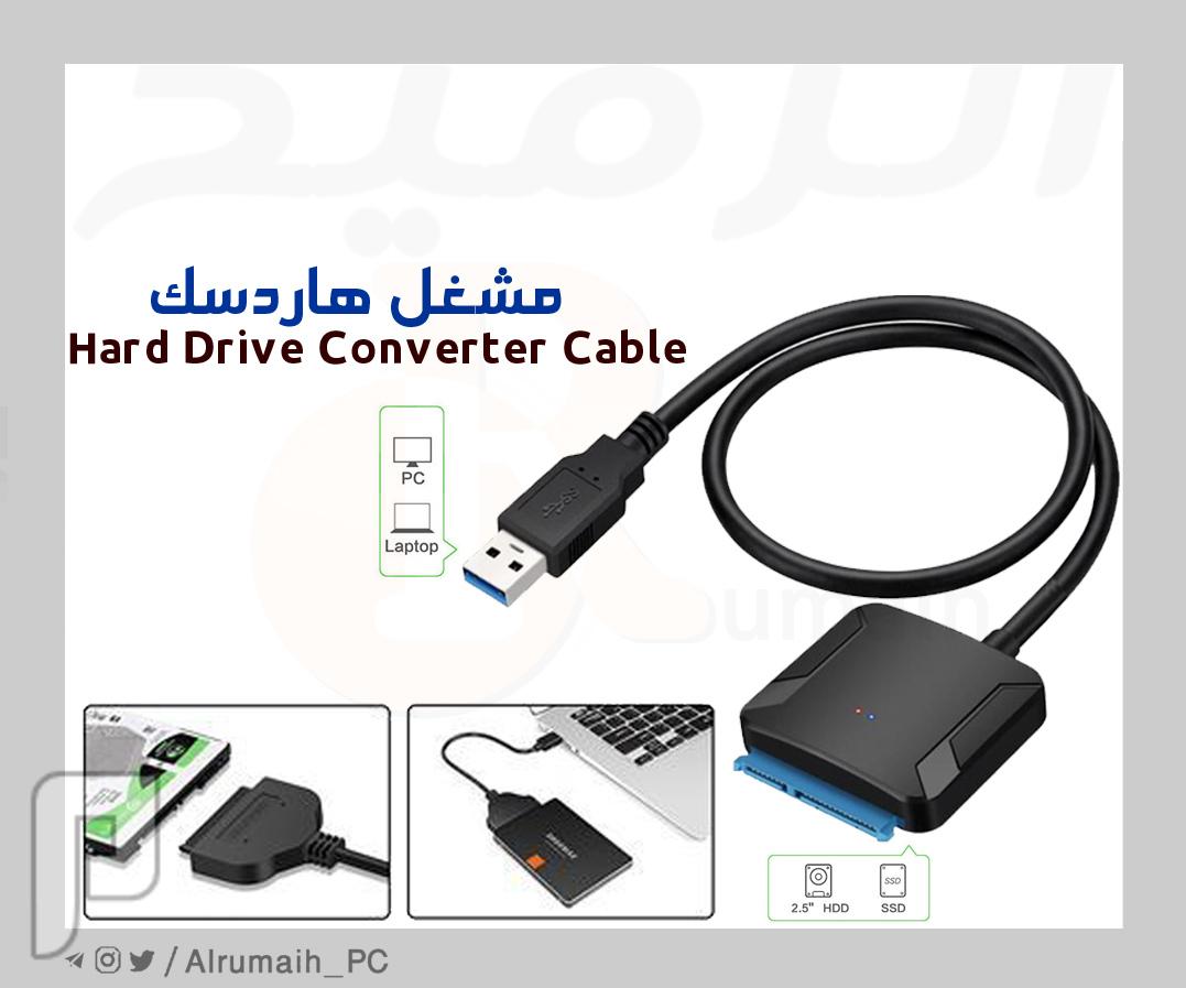 وصلة USB لتشغيل الهاردسك