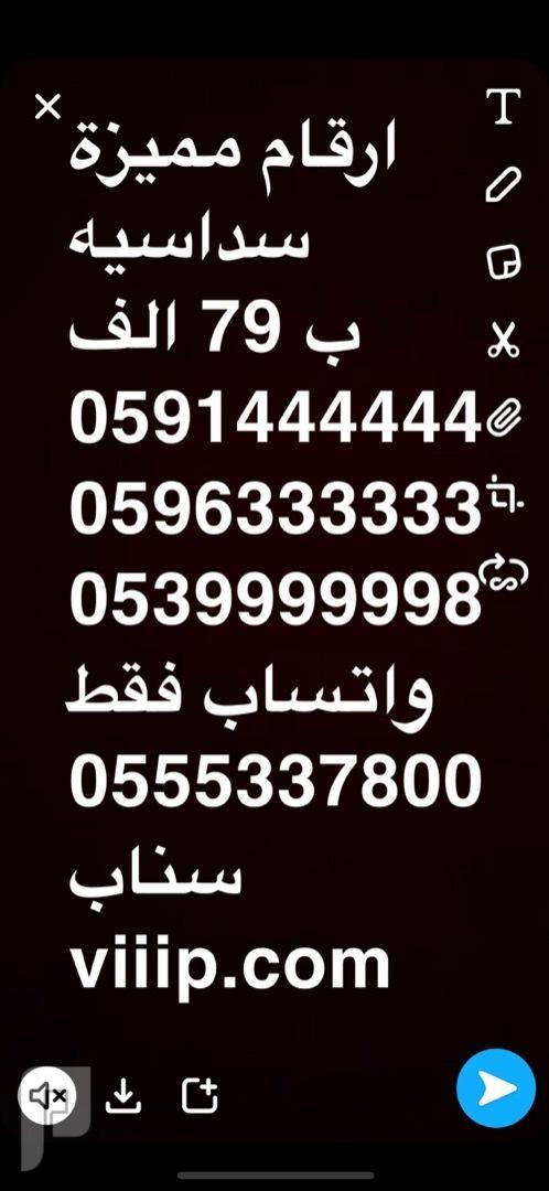 ارقام مميزه 9999998؟05 و 1444444؟05 و 22225؟0502 و 6333333؟05 والمزيد