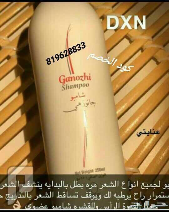 منتج  DXN (شامبو للشعر) لطلب المنتج تواصل واتساب