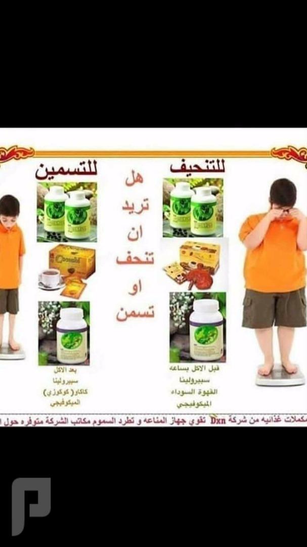 منتجات عضويه من DXN مكملات غذائيه من DXN