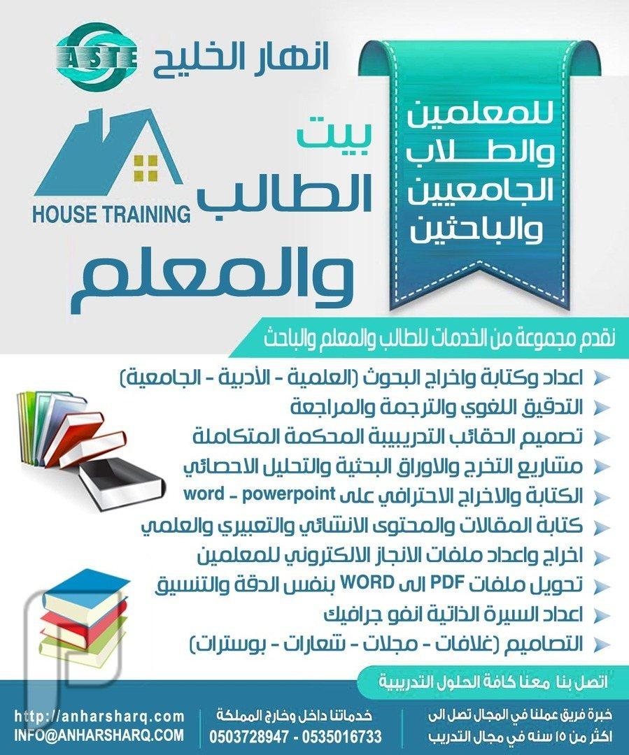 خدمات تعليمية وطلابية للمعلمين والطلاب الجامعيين