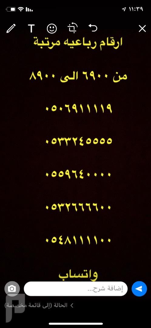 ارقام مميزه 55555؟0500 و ؟؟05577777 و 05554444 و المزيد