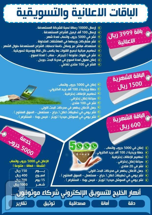 اعلانات تسويق وباقات اعلانية واعلامية متنوعة