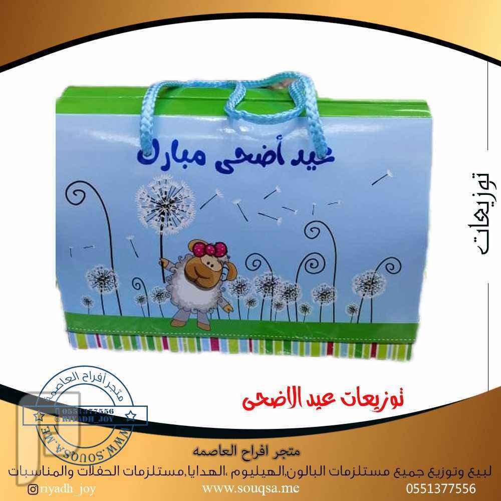 متوفر الان توزيعات عيد الاضحى المبارك بالجمله والمفرق ،توزيعات اطفال