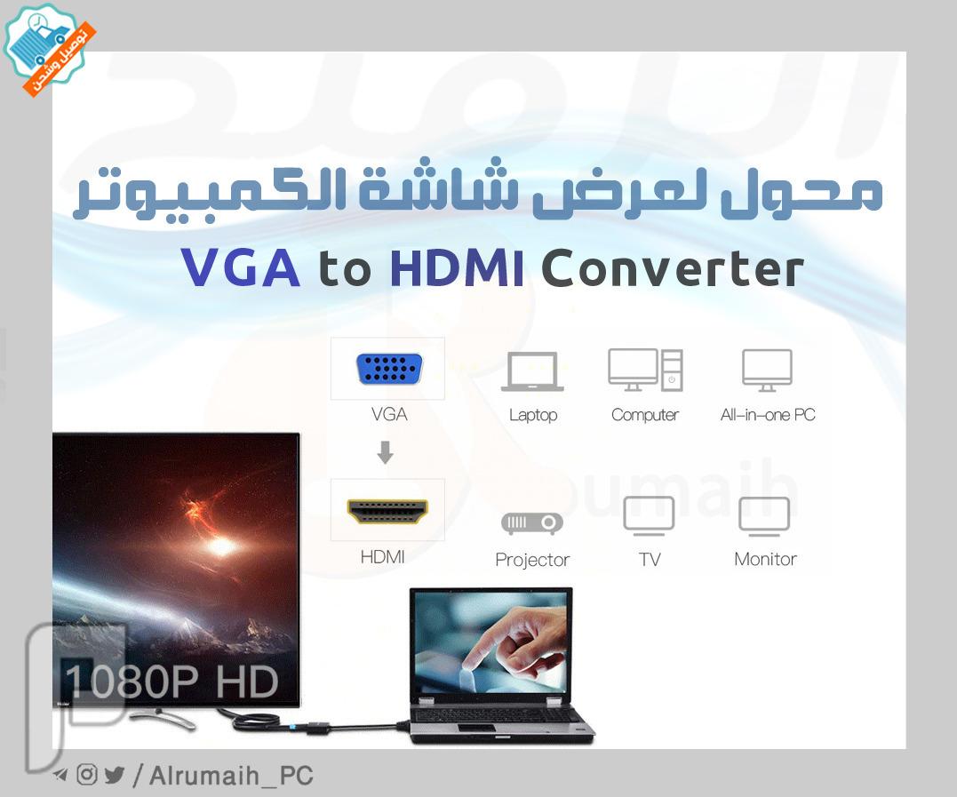 محول لعرض شاشة الكمبيوتر VGA TO HDMI