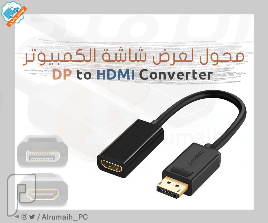 محول لعرض شاشة الكمبيوتر Displayport DP TO HDMI