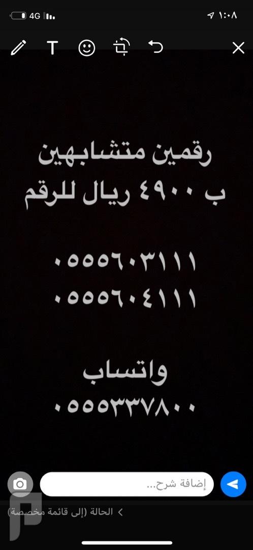 ارقام مميزه 4 خمسات 05555 و 0505555 و 5 خمسات 055555 والمزيد