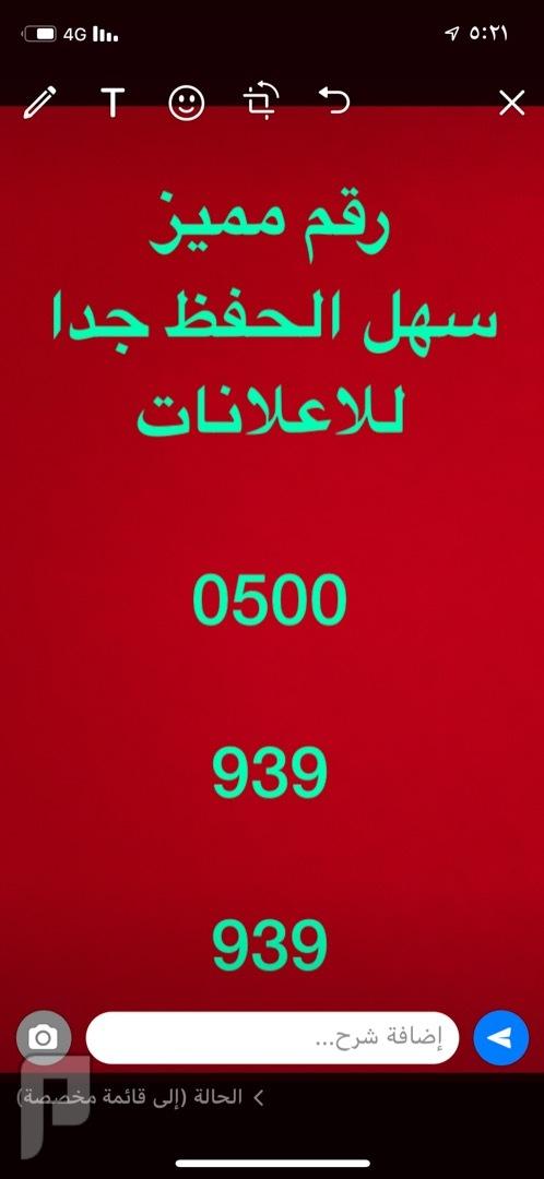 ارقام مميزه رباعيه وخماسيه 055550 و 0555550 والمزيد