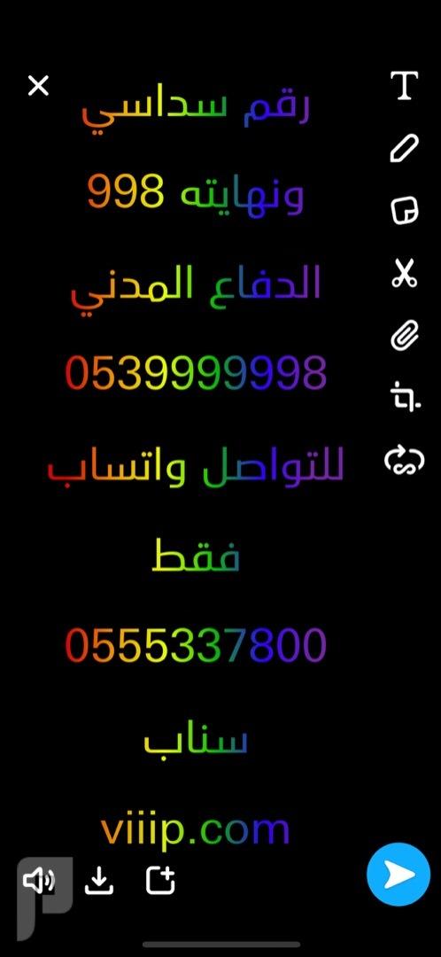 رقم مميز سداسي 8 9 9 9 9 9 9 - 5 0 نهايته 998