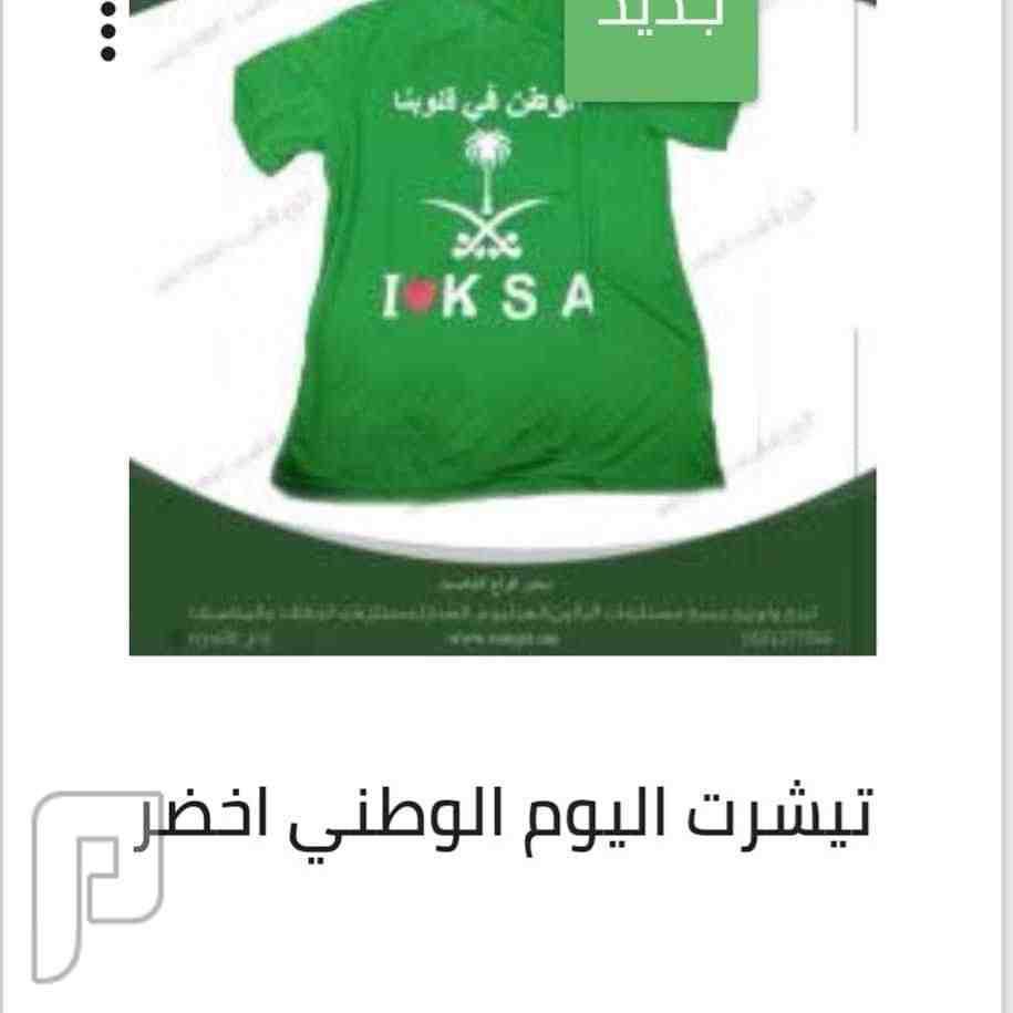 متوفر الان اوشحه وتيشرتات واساور اليوم الوطني السعودي  بالجمله