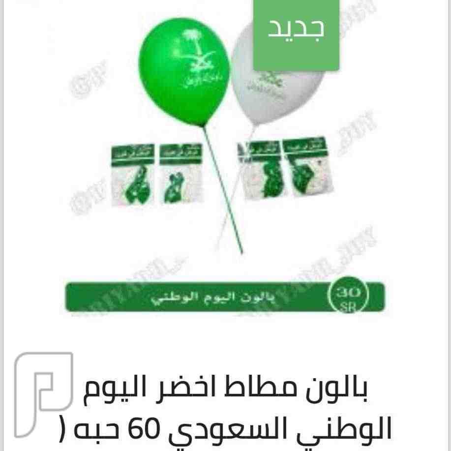 بالون اليوم الوطني مطاطي بشعار 2030 وانواع اخرى حسب الطلب  باقل الاسعار