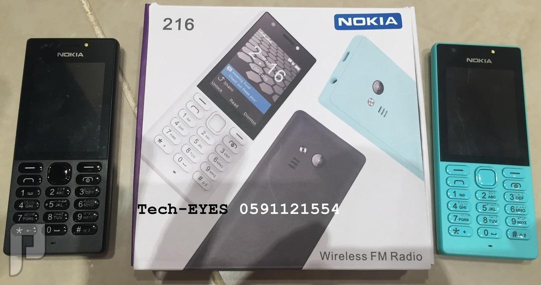 جوال أبو كشاف نوكيا القديم Nokia 216 شريحتين - جديد