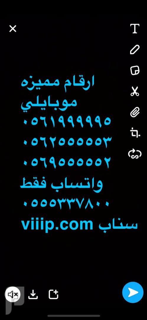 ارقام مميزه 1999995؟05 و 0558888 و 0551111 و 0552222 و 0555330404 و