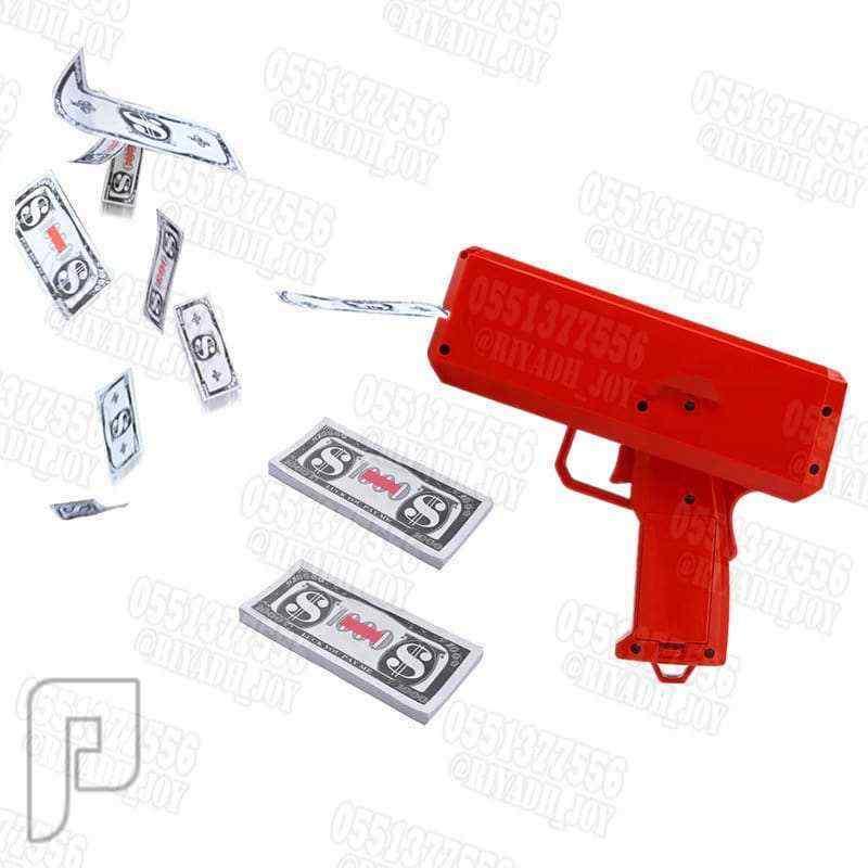 مسدس حفلات روعه ،يقبل جميع العملات الورقيه