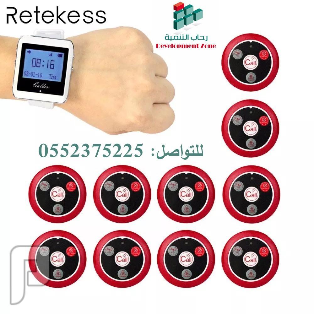 أجهزة مناداة للمطاعم والمستشفيات