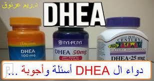كبسولات هرمون DHEA لعلاج حالات ضعف الخصوبة التي تعاني منها بعض النساء.