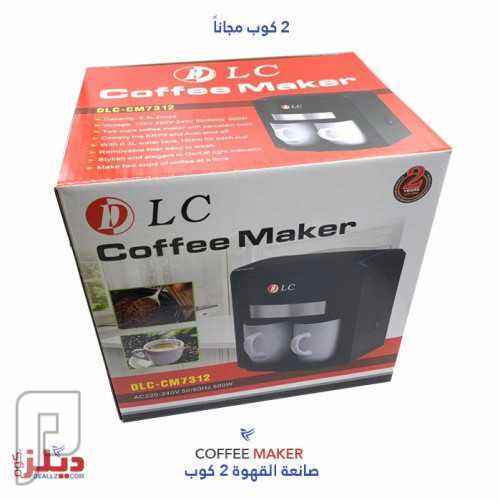 ماكينه القهوه والكابتشينو بفلتر من DLC