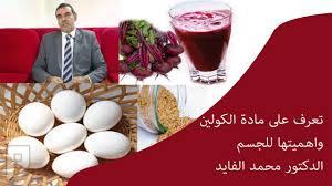 كبسولات الكولين لمنع تراكم الدهون في الكبد