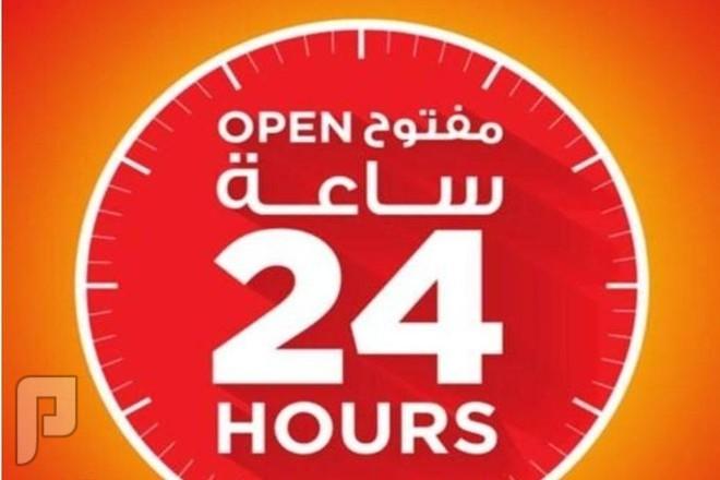"""""""البلدية"""" تسمح للأنشطة التجارية بالعمل 24 ساعة"""