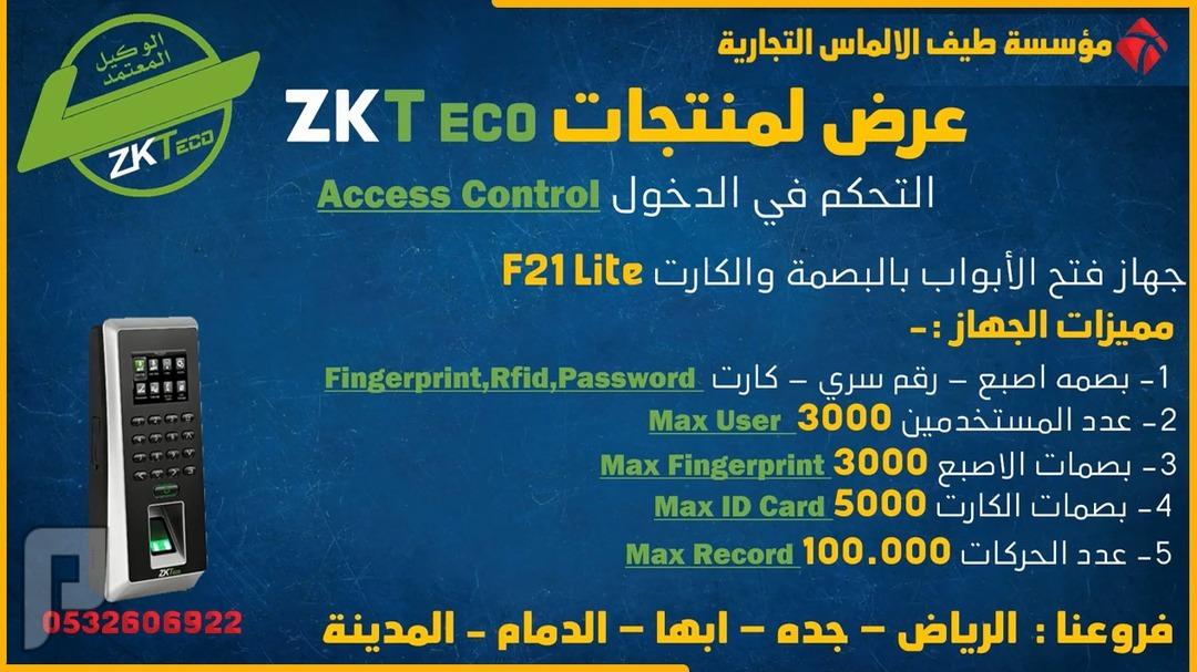 اجهزة مراقبة من شركة ZKT eco اسعار تنافسية