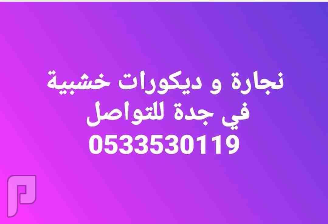 ورشة نجارة وديكورات خشبية في جدة