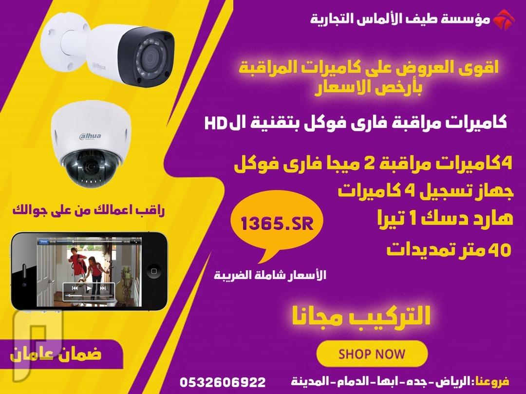 كاميرات مراقبة فاري فوكل تقنية ال HD بالشرقية