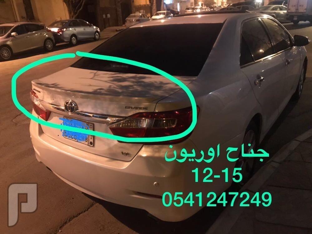 قطع غيار اوريون 2007-2015 جميع الموديلات متوفره صدام شمعات كبوت رفرف بطانات