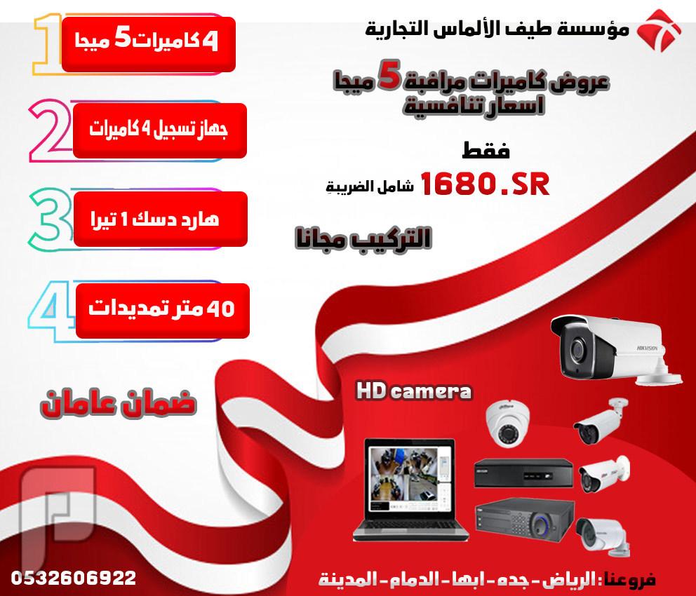 كاميرات مراقبة FULL HD التركيب مجانا