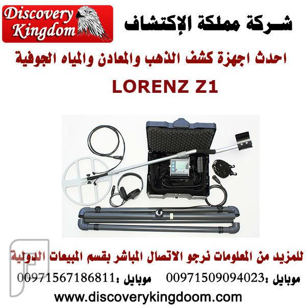 Lorenz Z1 جهاز كشف الذهب والمعادن الثمينة
