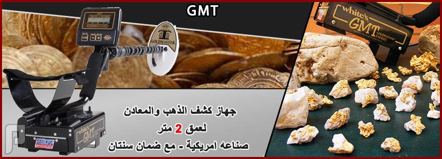 GMT جهاز كشف الذهب والمعادن الثمينة