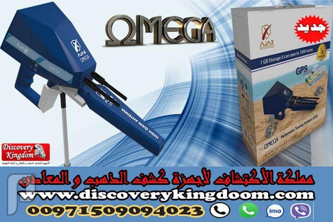 اجاكس اوميغا أفضل اجهزة كشف المياة الجوفية ومياه الأبار