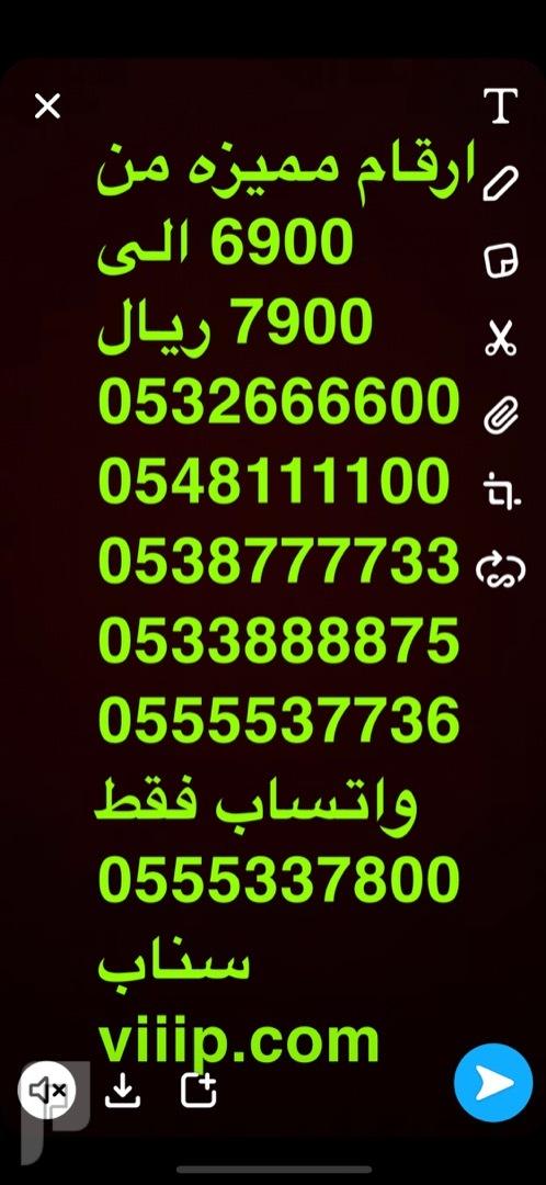 ارقام مميزه 666600؟053 و 111100؟054 و 777733؟053 و ؟055553773 و المزيد