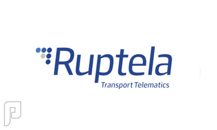 تتبع مركبات Ruptela الاوروبي 600 ريال