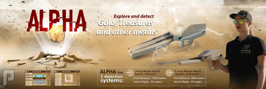 جهاز كشف الذهب والكنوز ألفا جهاز كشف الاثار والكنوز