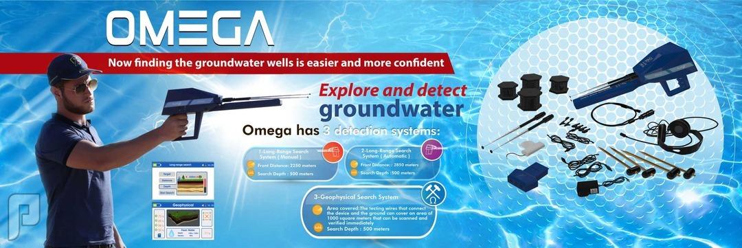 جهاز كشف المياه الجوفية الاحدث اجهزة تنقيب عن المياه
