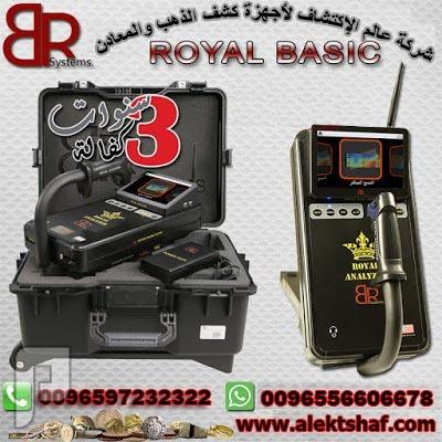 جهاز كشف الاثار والكنوز بنظام تصوير ثلاثي الابعاد جهاز التصوير رويال بيزك