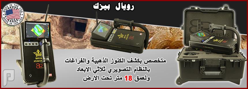 جهاز كشف الاثار والكنوز بنظام تصوير ثلاثي الابعاد اقوى أجهزة تصوير المعادن والكنوز