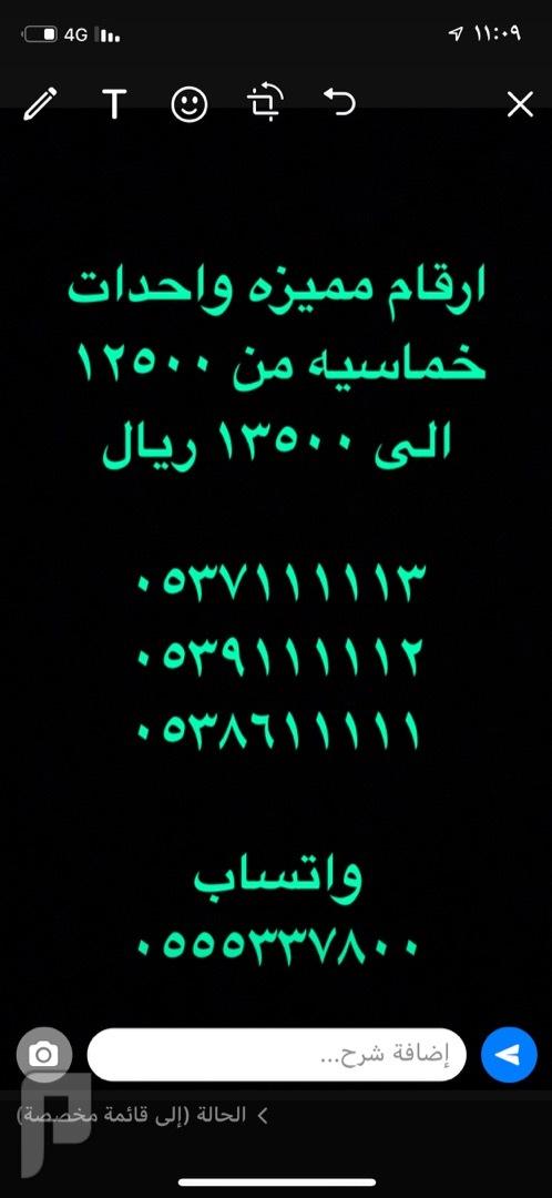 ارقام مميزه رباعي و خماسي 1111 و 11111 و 2222 و 22222 والمزيد