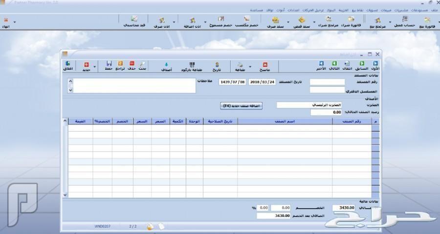 برنامج صيدليات ومستوصفات مع الملف الالكتروني