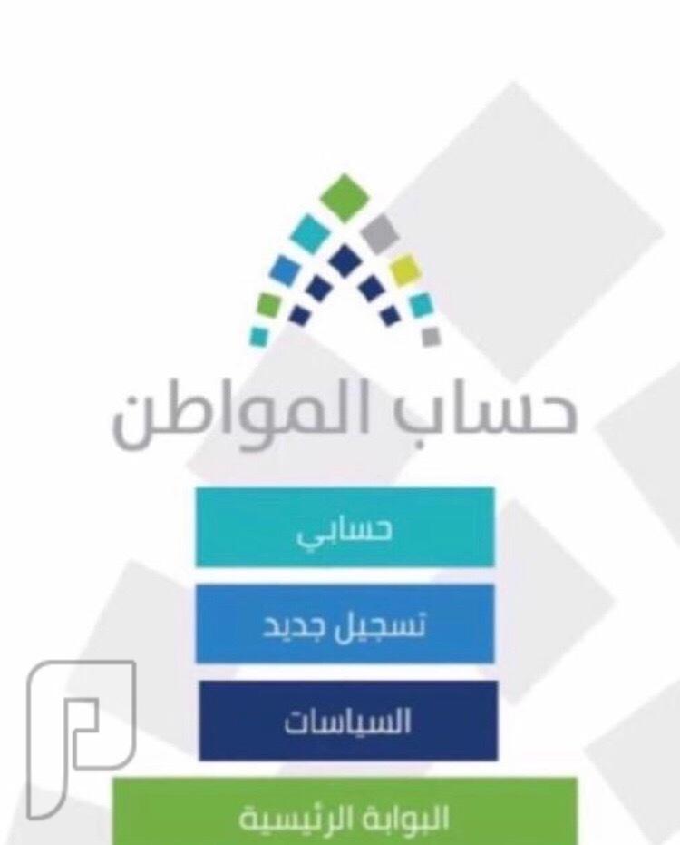 فتح حسابات اكترونية حساب ابشر عنوان الوطني وخدمات اكترونيه