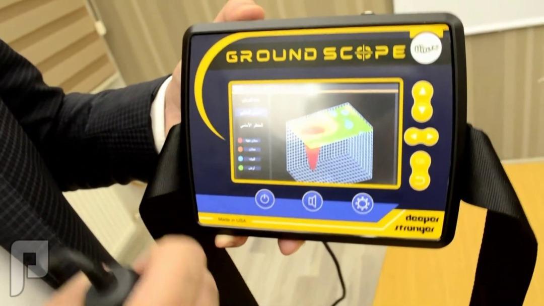 أصغر جهاز ثلاثي الابعاد لكشف الذهب والكنوز والاثار جهاز تصويري ثلاثي الابعاد