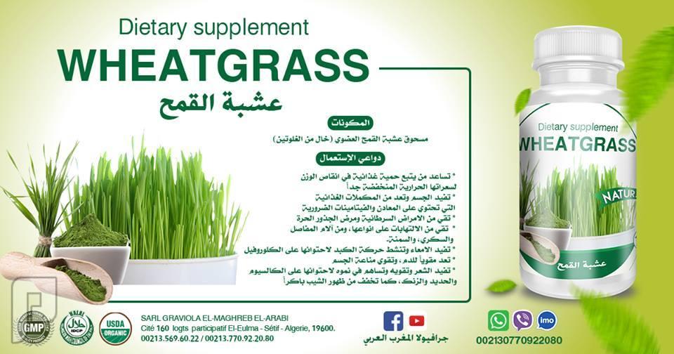 كبسولات عشبة القمح للتخلص من سموم الجسم.