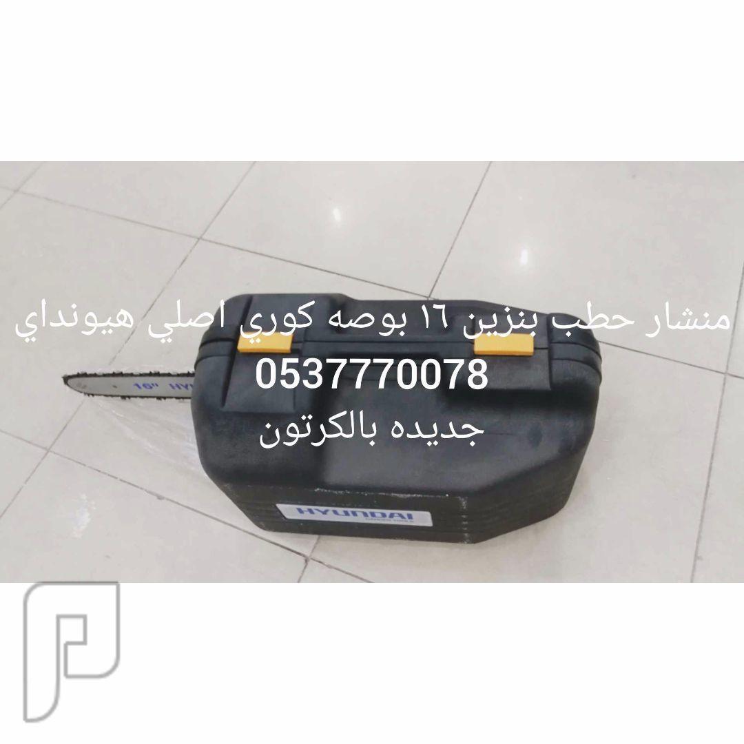 منشار حطب بنزين 16 بوصه كوري اصلي منشار حطب بنزين 16 بوصه كوري اصلي