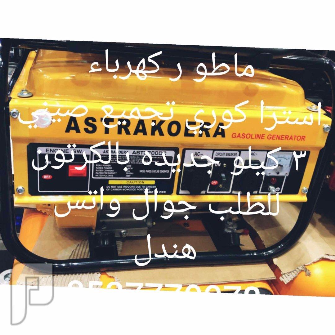 مولد كهرباء بنزين 3 كيلو استراكوري جديده مولد كهرباء بنزين 3 كيلو كوري سوتش